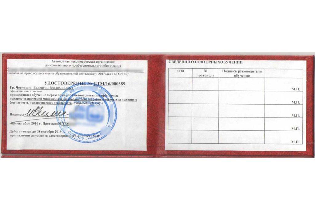 Удостоверение пожарно-технический минимум